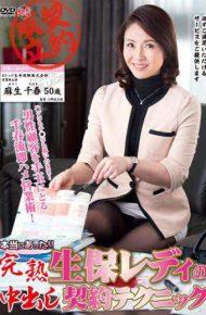 MESU-045 Mesu-45 It Was Really There! !contract Technique Chiharu Aso Cum Ripe Life Insurance Lady