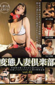 KRI-040 Metamorphosis Housewife Club Vol.01