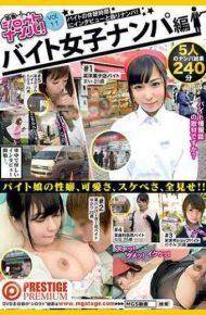 MGT-029 MGT-029 Street Corner Shoots Nanpa!vol.11 Byte Women's Nampa Hen