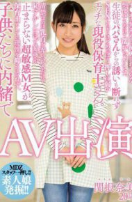 MIFD-010 MIFD-010 It Is Wet With Only Imagine From Being Forcibly Inserted Into The Switch Port.Weak Naughty Active Nursery Teacher's To Push Awfully Enough To The SEX Not Refuse Also Invited From Students Of His Dad.Ultra-sensitive M Woman Uncontrollably The Reason As A Nursery Teacher Nami AV Appeared Sekine Without Telling The Children