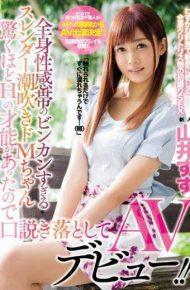 MIFD-030 MIFD-030 Yamai Suzu AV Debut