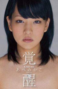ZEX-113 Mikako Abe Awakening