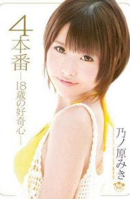 SOE-853 Miki Hara Curiosity Four 18-year-old Production