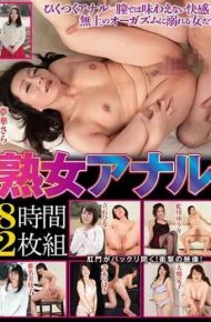 HRD-135 MILF Anal 8 Hours 2 Pieces Set