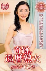 MCSR-329 Miracle Birth Calendar Milf Reika Kurota 62 Years Old