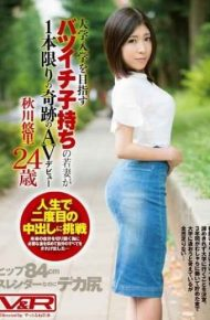 VRTM-124 Miracle Of Av Debut Of As Long As One Is Young Wife Of Divorced Whirlpool Aims To University! Akikawa Yuri 24 Years Old