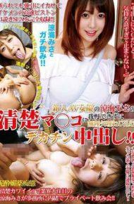 MCT-030 Misato Risa Drinking Drunkenness Aphrodisiacs