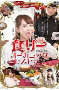 SDDE-538 Mishyzer Three Star Winning Restaurant In Minami Aoyama Organic Restaurant