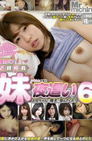 MIST-207 MIST-207 Younger Sister Crawl On The Night Incest Incest Owner With My Son 's Sperm! 6