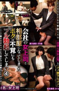 POST-433 Mistake Making A Reservation At A Business Hotel !I Got A Full Erection As I Was Able To Become A Companion Partner With A Female Boss And A Female Boss Of A Bad Company That Can Not Do It 4 Should I Show A Man Hereor NotI Am The Decision …