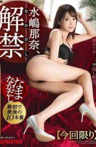 ABP-828 Mizushima Nana Namakoshi 30 Impressive Debut Decorated Former Idol With Lots Of Cum Shot! !