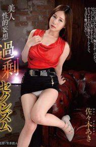 MMUS-010 MMUS-010 Aki Sasaki Delusion Excess Sexism