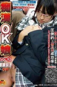 NHDTA-638 Molester Ok Daughter Vol.13 Glasses Women Sp