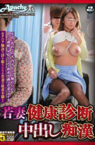 AP-411 Molester Out Wife Health Diagnosis In