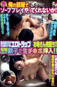 MNDO-10 Mom Do Not You Doing Soap Play In My Room! !mom Completed Fell In Erotic Trap To Launch A Virgin Son! !raw Chi Port Inserted In The Parent-child Gone To Estrus! !