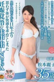 SDNM-175 Mom Is Firmly Supporting Healthy Wheat Skin Dazzling Family. Matsumoto Reiko 35 Years Old Final Chapter The First Time In 11 Years Since My Son Was Given Unexpectedly The Body Searched For Pleasure SEX I'm Ready For Pregnancy SEX