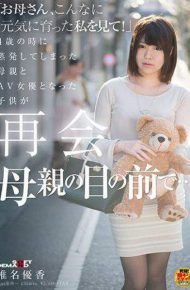 SDMU-517 Mom Look At Me Who Grew Up In So Healthy! 4-year-old When Evaporation To A Child Became A Mother And Av Actress Got In Front Of The Eyes Of The Reunion Mother To Yuka Shiina