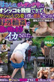 UGUG-095 Mom You Can Not Put Up With Pee In Jogging Has Been Squid Rolled Wipe The Tide In The Field Gangbang Found A Figure That Field Tion In My Bad Company.