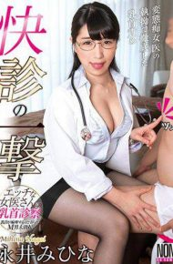 YAL-095 Momoka Nagai A Blow For Pleasure