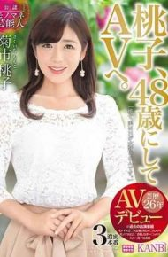 AVOP-455 Momoko 48 Years Old To AV.Authorized Mono Manufacturer Momoko Kikuichi Debuts AV