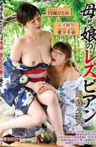 BKLD-009 Mother And Daughter Lesbian Daughter Sometimes Lover Hitomi Yonago Chiharu Aisuchi