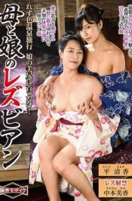 BKLD-011 Mother And Daughter Lesbian Never Got Color Hot Spring Traveling Girls Hanging On Beautiful Buttocks! Mika Nakamoto Heika Cheka