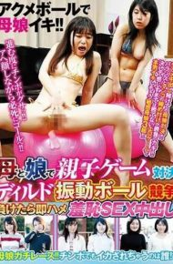 NTSU-094 Mother Daughter Iki With Acme Ball! !parent-child Game Confrontation With Mother And Daughter Dildo Vibrating Ball Competition Immediately Lose Shame Shame Shy Sex Cum Shot