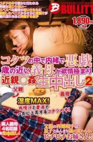 EQ-322 Mother-in-law Near The Mischief-year-old In Secret In The Kotatsu Is Out In Lust Kiwamari Relatives Kansei 2