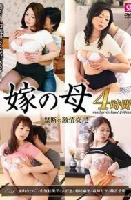MMIX-010 Mother-in-law's Forbidden Passion 4 Hrs