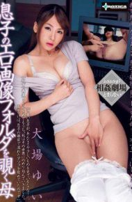 SERO-0255 Mother Oba Yui Except The Erotic Images Folder Of Son