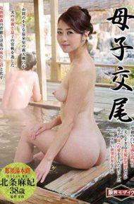 BKD-148 Mother-to-child Copulation – Nasu Yumoto Paths – Maki Hojo