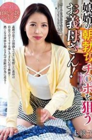 NACR-214 Mr. Akiko Inoue As A Mother Who Aims For His Son's Morning Breakfast