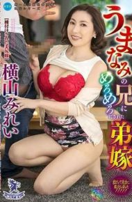 MOND-147 Mr. Yokoyama Mirei A Brother-in-law Who Was Shrugged Down By A Good Homeless Brother