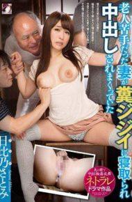 MRSS-033 MRSS-033 Hibino Nosatomi My Wife Cuckold