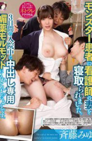 MRSS-047 MRSS-047 I Was Taken Down By A Nurse's Wife In A Monster Patient.It Seems That It Was Made Into A Special Aphrodisiac Guinea Pig During The 3 Days Of Hospital Stay. Miyu Saito
