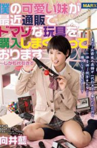 MRXD-013 MRXD-013 Mukai Ai My Cute Sister