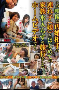 MRXD-044 MRXD-044 This Video Is Home Video Where I Traveled With My Family 's First Family Trip With My Married Partner daughter. Ayuhara Ikki