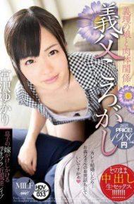 MUML-033 MUML-033 Yukari Miyazawa Father-in-law Rolled