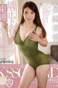 MUNJ-023 MUNJ-023 Ichijo Kimika Corrective Underwear