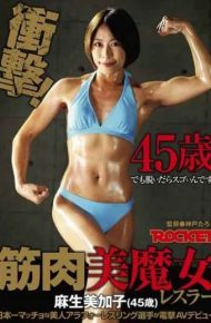 RCT-664 Muscle Beauty Witch Wrestler Aso Mikako 45 Years