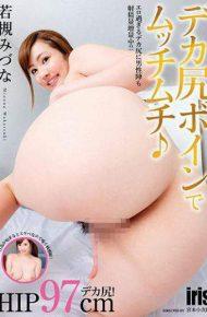 MMKZ-018 Mutchimuchi In Deca-ass Boyne! ! Wakatsuki Mizuna