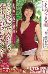 OBA-377 MUTEKI Mature Girl Obasan First Appeared! ! Such An Aunt Is It Really Okay With Me … Aunt And Nephew 's Dying Talented Sexual Intercourse Mochizukiru Beauty