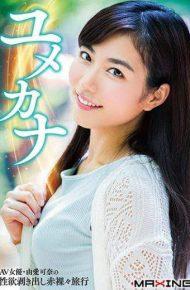 MXGS-1002 MXGS-1002 Yumekana AV Actress Yuana Kana's Sex Appetite Barely Traveling