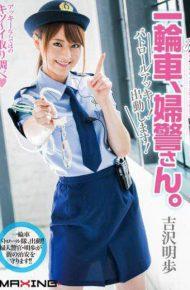 MXGS-837 MXGS-837 Unicycle Policewoman's. Patrol Akky!You Dispatched! Akiho Yoshizawa