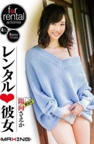 MXGS-921 MXGS-921 Hinata Saeka Rental