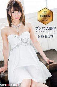 MXGS-990 MXGS-990 Premium Customs VIP Full Course In Sakino Flower