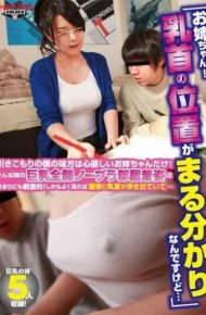 GDTM-054 My Ally Of Withdrawal Is Kind-hearted You Nechandake!too Stimulating The Big Fully Open Bra Room Chakusugata Of Such A Sister!and It Has Blatantly Nipples Stand Out If You Look Well