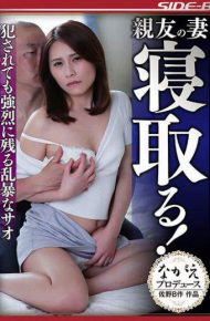 NSPS-691 My Best Friend&#39s Wife Falls Asleep! Violent Sao Hanasaki Icon That Remains Intensely Even If It Is Violated