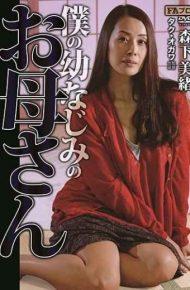HOKS-018 My Childhood Childhood Mother Mio Morishita