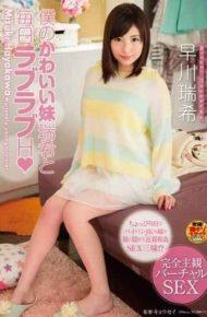 SDMU-202 My Cute Sister Mizuki And Every Day Love Love H Mizuki Hayakawa